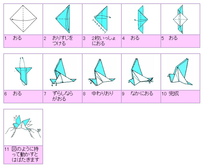 origami folding instructions doveorigami folding