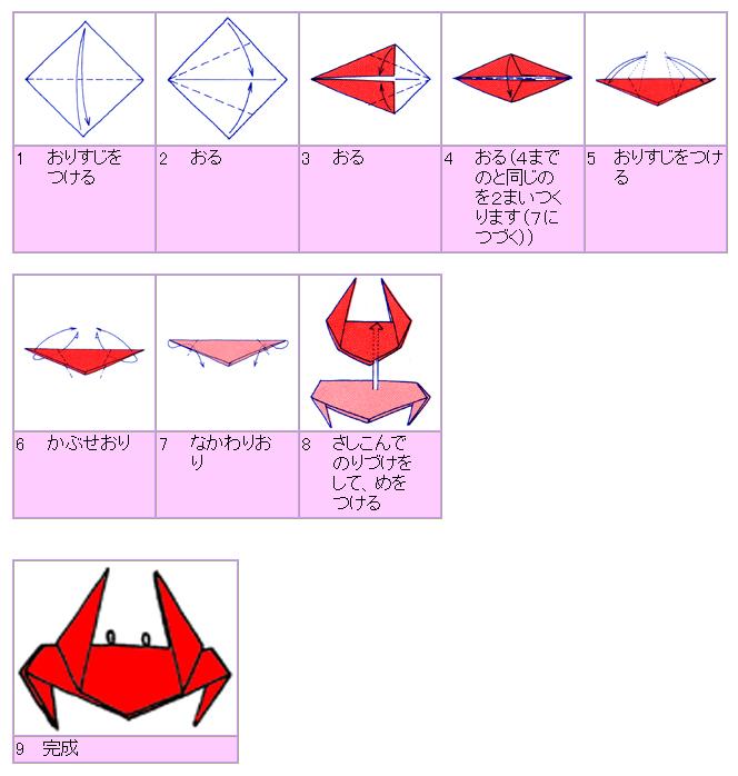 ハート 折り紙 かに 折り紙 : bunbouguyasan.com